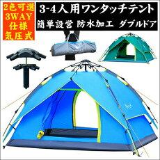 簡単組立キャンプテント4人用