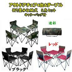 アウトドアテーブル椅子チェアセットキャンプ