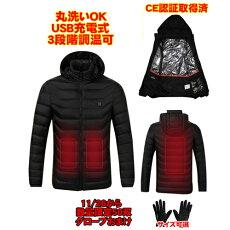 電熱ジャケット3段温度調整丸洗いOK速暖発熱服