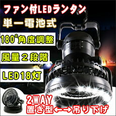ファン付LEDライト