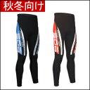 格好良いデザイン、自分だけのサイクルパンツ数量限定販売男性用自転車 パンツ高品質低価格 サ...