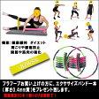 フラフープ 組み立て式 ダイエット 大人用 腹筋 脂肪 燃焼 エクササイズ 腹筋マシン お腹周り 簡単組み立て 取り外し収納 ダイエット器具 運動会 体育祭 体操 02P03Dec16