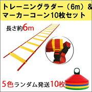 トレーニングラダー マーカー キャリーバッグ ランダム スピード