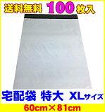宅配袋 ビニール 特大 XL あす楽 激安 100枚 業務用厚口 強力テープ付き 白色 ポリ袋45L(60×81cm) 通販 防水【100枚入り】