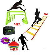 トレーニング ハードル マーカー キャリーバッグ トレーニングラダー ランダム スピード