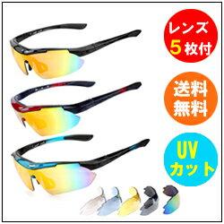 サイクル用スポーツサングラス