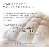 【満天の羽毛ふとん】ロイヤルナイト羽毛布団〔シングル〕暖かいフリースカバー付エクセルゴールド