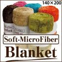 【マイクロファイバー毛布・ブランケット】ソフトマイクロファイバー毛布140×200【毛布・マイ...