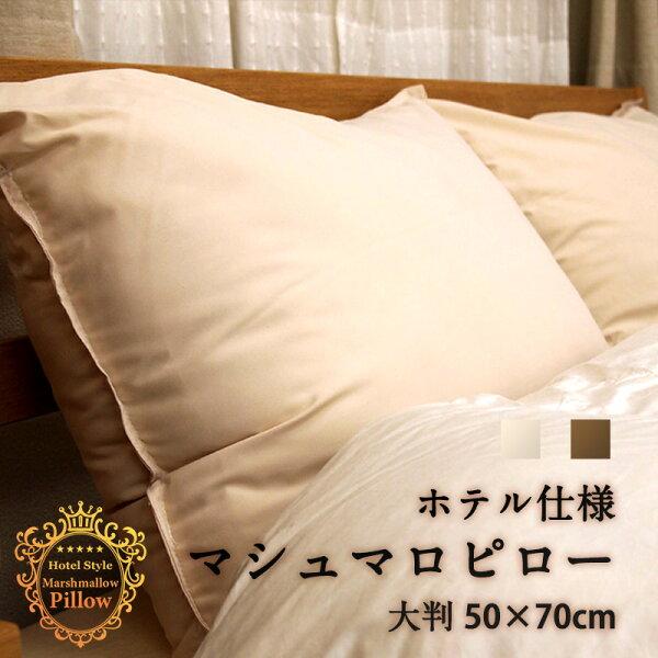 ホテル仕様 マシュマロピロー(50×70cm)枕柔らかい枕ゆったりサイズ大判マシュマロ枕洗える枕まくらこだわりの枕ゆとりのある
