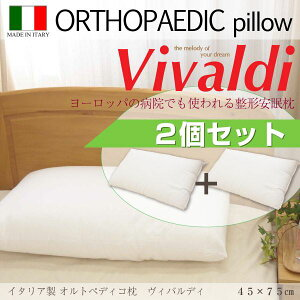 イタリア製 オルトペディコ枕  ビバルディ 〔2個セット〕 整形安眠枕 ピロー まくら 人気の枕