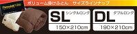 日本製】抗菌防臭防ダニシンサレートウルトラ掛け布団〔ダブル〕