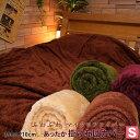 ふわふわ マイクロファイバー 掛け布団カバー シングル あったか 布団カバー 掛布団カバー 毛布で出来た 冬用カバー
