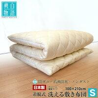 洗える敷き布団シングルロングサイズ