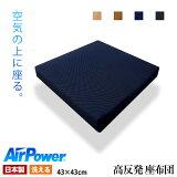 【日本製】 3次元スプリング構造体 高反発 クッション 座布団 エアパワー(R) 洗える 抗菌防臭 高反発クッション