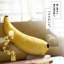 《 抱き枕 バナナさん 》 大きい バナナまくら だきまくら クッション ぬいぐるみ 人気 ロング枕
