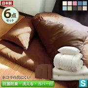 【日本製】洗える布団セット抗菌防臭カバー付き布団6点セット〔シングル〕