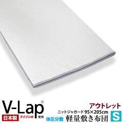 【V-Lap使用】超軽量高反発体圧分散シングル敷き布団マットレスホテルスタイルマットニットジャガードカバー布団敷布団