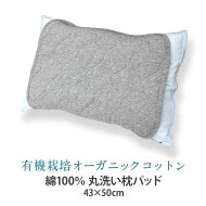 【ゆうパケット】綿100%ニットメッシュ通気性に優れた枕パッド