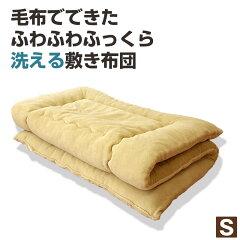 マイクロファイバー敷き布団自分で洗える敷布団シングルカバー不要【毛布でできた敷き布団】u569300