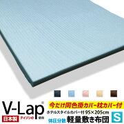超軽量高反発クッション材V-Lap使用選べる敷カバー付き敷ふとんシングル