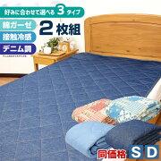 【2枚組】綿ガーゼ・接触冷感・デニム調選べる敷きパッドシングル2枚セット洗えるひんやり冷たいクール敷きパットベッドパッドパッドフィールクールアイスボーダーブルー2枚組570060569490