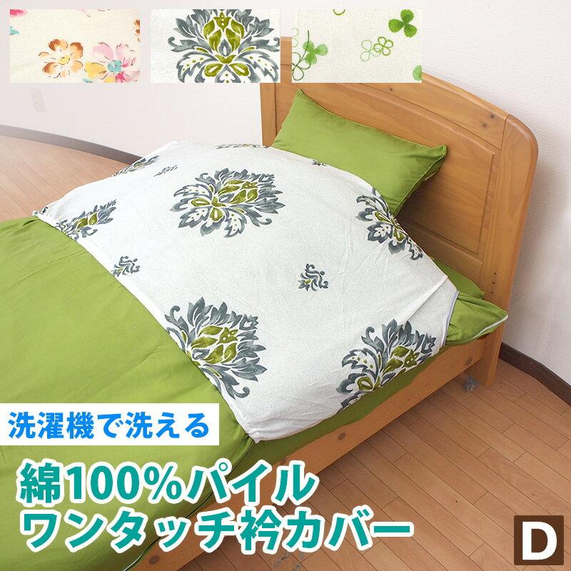 寝具カバー・シーツ, 衿カバー  100 571170