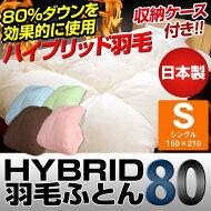 【日本製】ハイブリッド羽毛ふとん80%〔シングル〕ダウン80%掛け布団