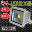 LED投光器 10W/500W相当/防水広角150°AC100V