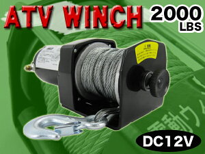 電動ウィンチ 最大牽引力907kgまで対応!DC12Vバッテリー ウィンチ【あす楽対応】