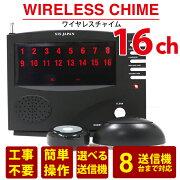 チャイム ワイヤレス コードレス ピンポン