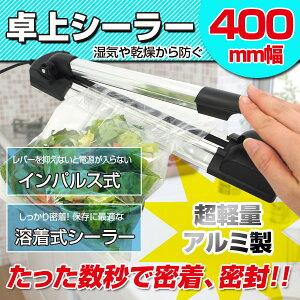 シーラー インパルスシーラー 卓上シーラー 40cm 梱包・包装 密封 溶着式