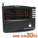 あす楽 ワイヤレスチャイム 送信機18個付き コードレスチャイム コールベル ナースコール 呼び出しベル 呼びベル テーブルチャイム 30ch受信機 ワイヤレス