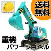 ショベルカー 乗用玩具 ヘルメット付き 重機玩具【送料無料】【あす楽対応】