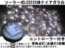 ソーラー200球ナイアガラ白/クリスマスイルミネーション【ドリーム】☆電源不要☆ソーラー充電...