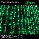 300球カーテン 緑/LEDクリスマスイルミネーション【即納】☆300球 カーテン/グリーン☆ナイアガ...