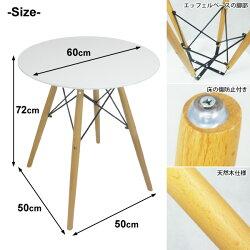 テーブルダイニングイームズリプロダクトMDFテーブルDSWΦ60×高さ72cm【送料無料】