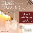 グラスホルダー ワイングラスハンガー シャンパングラス グラスフレーム 吊り下げ グラスラック【あす楽対応】