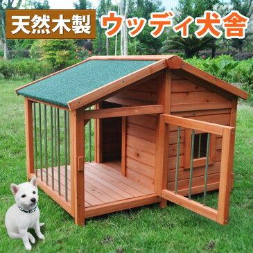 犬小屋 大型犬 木製 サークル ペットハウス サークル犬舎 ウッディ犬舎 ドッグハウス ドックハウス【送料無料】