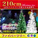 クリスマスツリー 210cm ファイバーツリー LEDツリー ツリー イルミネーション クリスマス イルミ ファイバークリスマスツリー LED&ファイバー 即納 すぐ届く【送料無料】【あす楽対応】