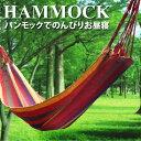 ハンモック 野外 屋外 リゾート キャンプ キャンプ用品ハンモック ブラジリアンハンモック 布製...