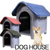 【送料無料】【あす楽対応】犬小屋 中型犬 小型犬用 犬舎 プラ製 水洗いOK