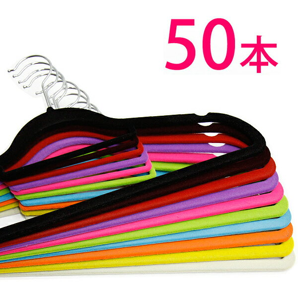 すべらないハンガー 50本 スリムマジックハンガー 選べる10色