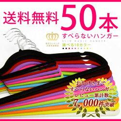 スリムマジックハンガー/50本