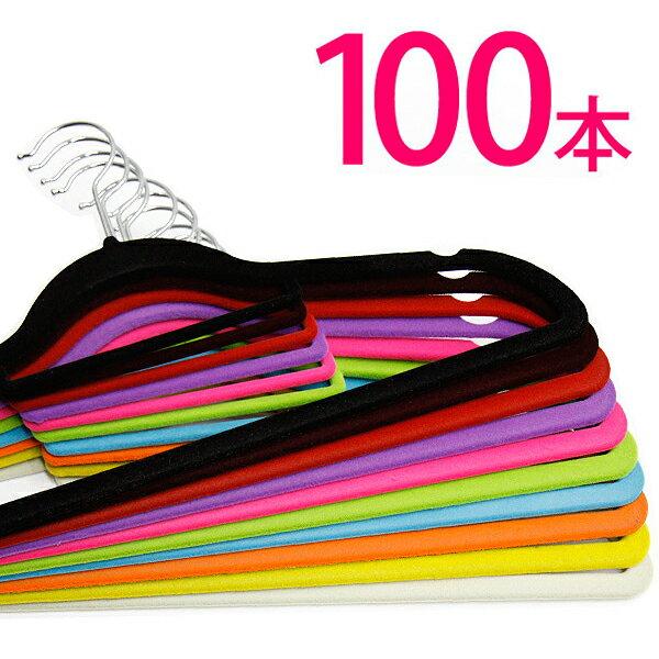 すべらないハンガー 100本 スリムマジックハンガー 選べる10色