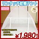 【害虫対策】広げるだけ!ワンタッチで開くテント型の蚊帳です!蚊帳 ワンタッチ テント カヤテ...