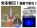 洗面所・お風呂などの蛇口をLEDで幻想的に光る蛇口に!LED蛇口・温度で水の色が変化 蛇口交換 ア...
