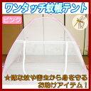 蚊帳テント ワンタッチ テント カヤテント かやテント 蚊帳...