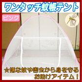 蚊帳テント 2mx1.8m ワンタッチ テント カヤテント かやテント 蚊帳 収納袋付き ベビーベッドも ピンク 収納簡単 害虫対策 ムカデ コンパクト 折り畳み 虫【あす楽】