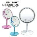 メイクアップミラー LEDライト付 カガミ 拡大鏡付き 5倍拡大 スタンドタイプ 卓上ミラー