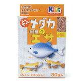 金魚/錦鯉用ひかりメダカのエサ産卵・繁殖用130g